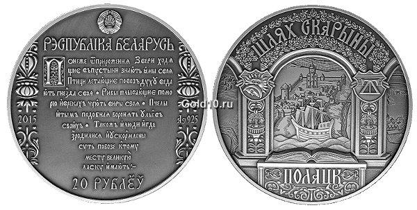 Купить монеты беларуси монеты 1730 года стоимость