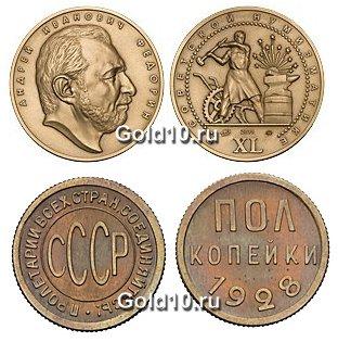 Коллекция монет федорина 50 копеек 2005 молдавская