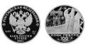 100-летие ГОЭЛРО увековечили в монете