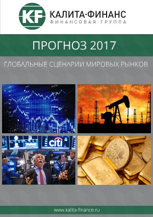 «Прогноз 2017: Глобальные сценарии мировых рынков»