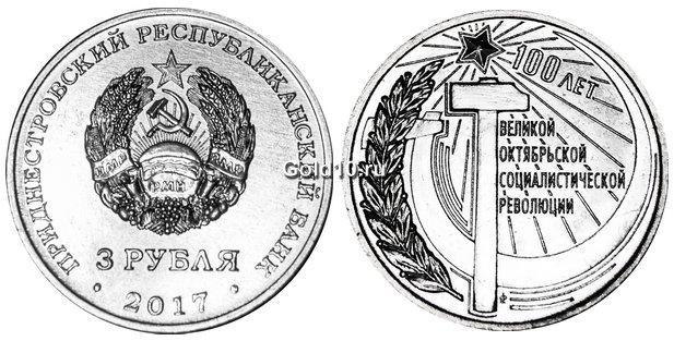 Монета 1р 100 лет революции приднестровья цена 25 руб ссср