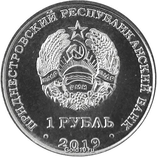 Монета «Мемориал славы г. Слободзея»