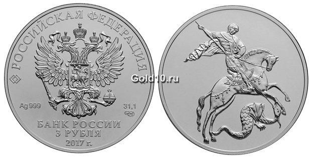 Инвестиционная серебряная монета «Георгий Победоносец»