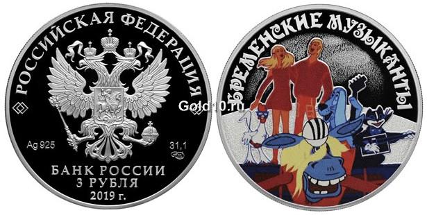 Монета «Бременские музыканты» (фото - cbr.ru)